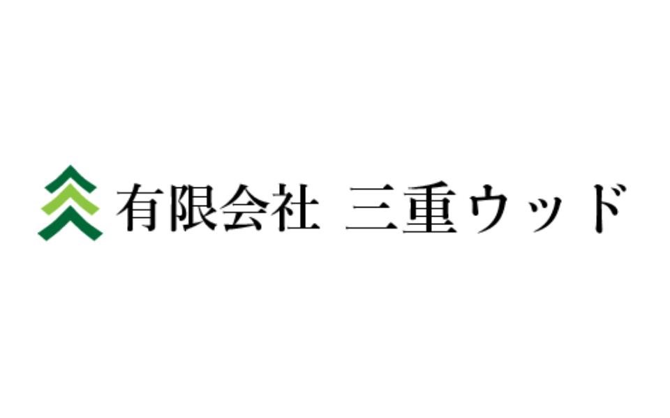 (有)三重ウッド